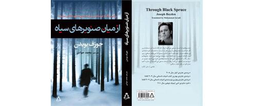 گفتگو با محمد جوادی؛ مترجم «ازمیان صنوبرهای سیاه» برنده جایزه گیلرِ کانادا    دومین کتاب از سه گانه Bird Trilogy به فارسی ترجمه شد