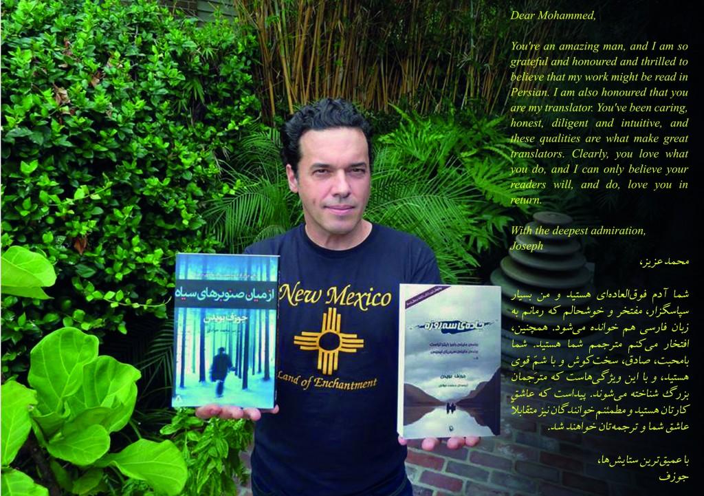 مترجم رمان «اورِندا» خبر داد: دیدار محمد جوادی با جوزف بویدن در کانادا