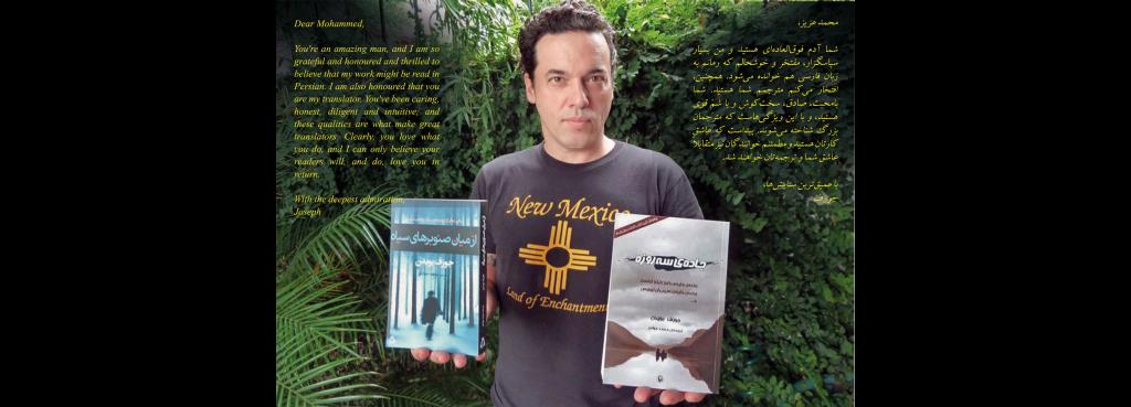 گفتگوی روزنامه آرمان با محمد جوادی درباره آثار جوزف بویدن