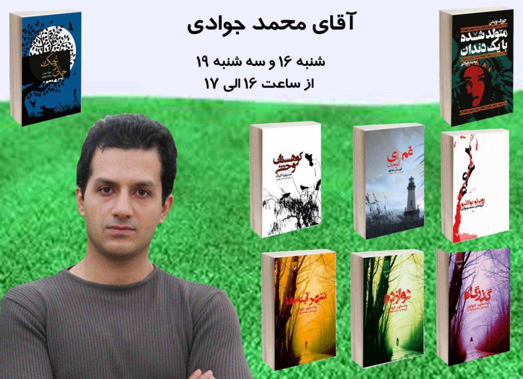 دیدار محمد جوادی با مخاطبان ترجمههایش در نمایشگاه بینالمللی کتاب