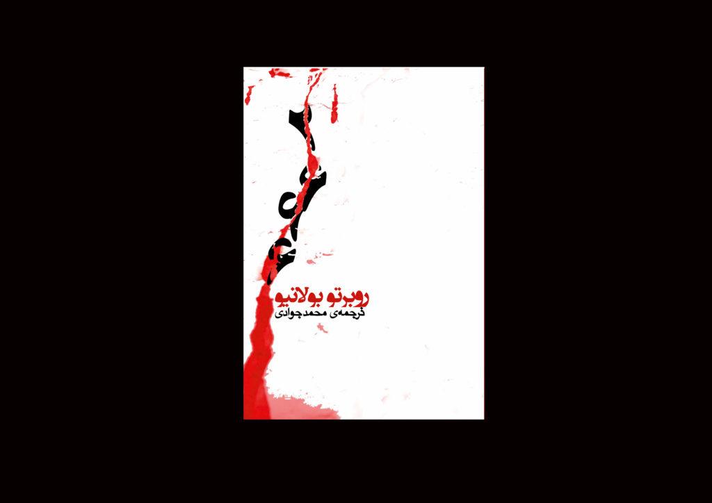 رمان «۲۶۶۶»