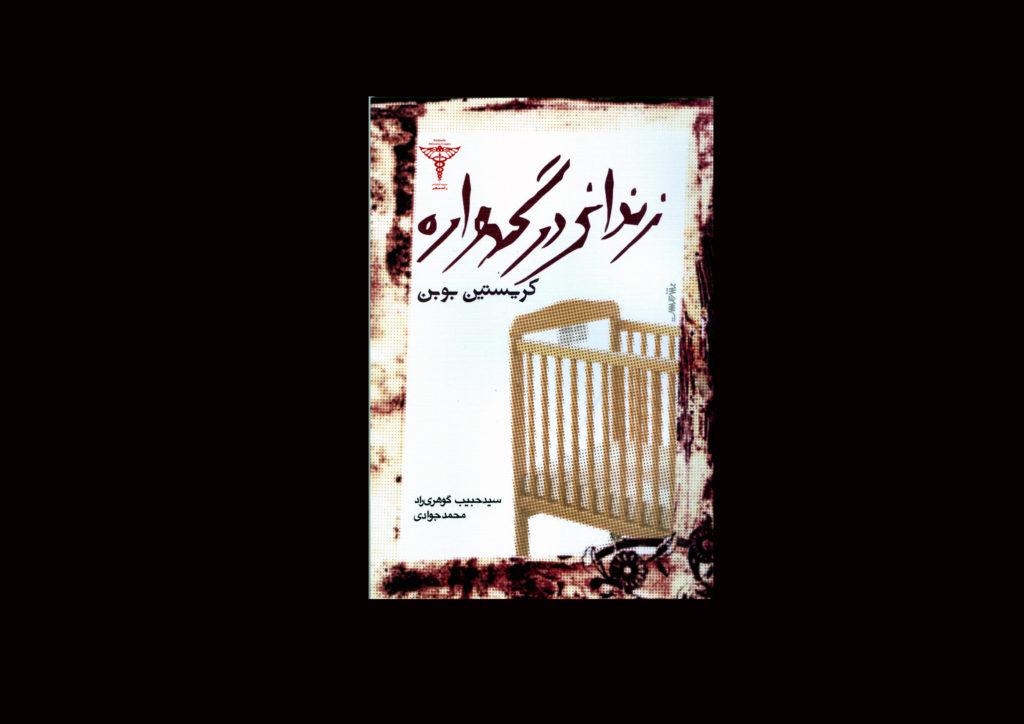 کتاب زندانی در گهواره