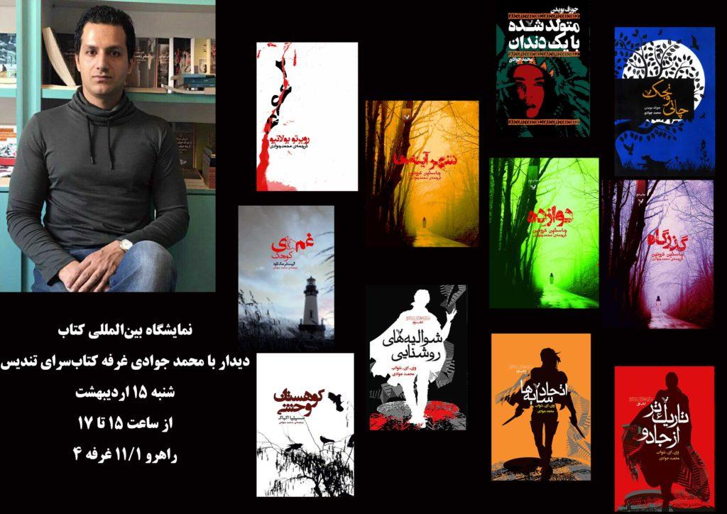 دیدار مخاطبان با محمد جوادی در سیویکمین نمایشگاه بینالمللی کتاب